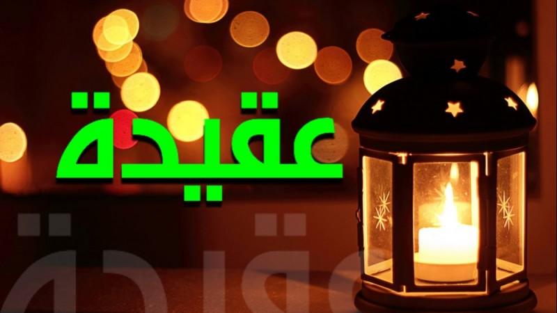 Awal Mula Al-Wala wal Bara dalam Aqidah Islam
