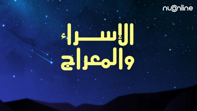Khutbah Jumat: Keajaiban-keajaiban dalam Isra' Nabi dan Hikmahnya