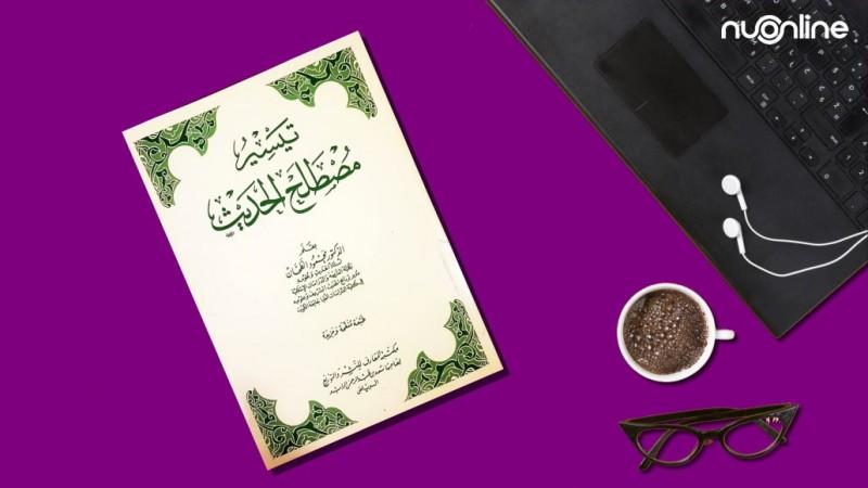 """Kitab """"Taysîr Mushthalah al-Hadîts"""" karya Mahmûd Thahhân ."""