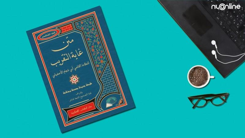 Mengenal Kitab Taqrib, Buku 'Wajib' Santri soal Fiqih Dasar