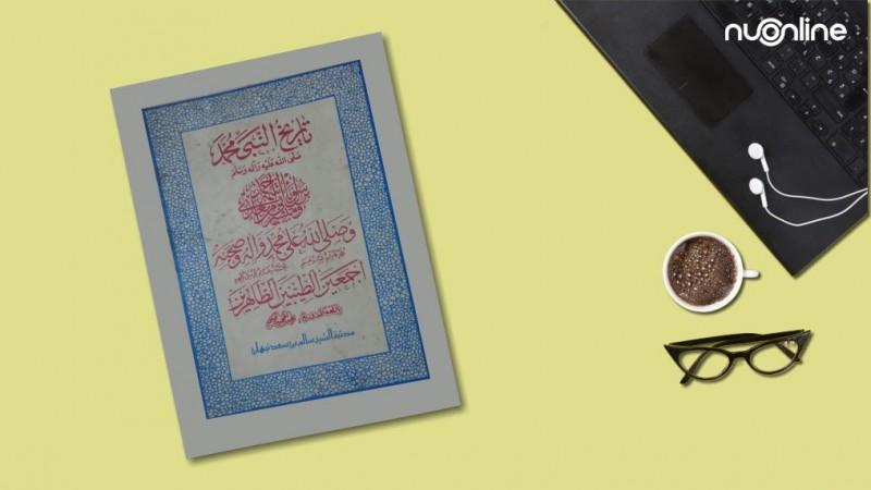 Kitab Tarikh Nabi Berbahasa Madura Karya Santri KH Hasyim Asy'ari