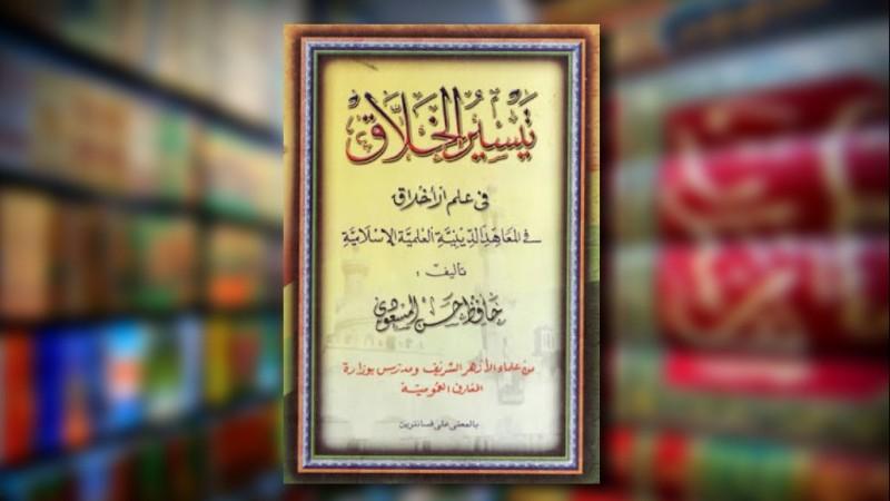 Kitab Taysir al-Khallaq dan Penguatan Komitmen Berakhlak Mulia