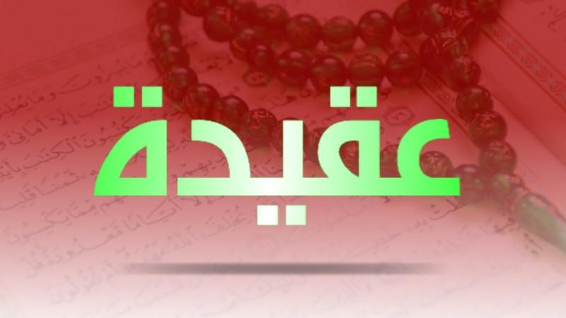 Kedudukan Aqidah Orang Awam Menurut Imam Al-Ghazali