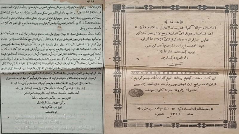 """Kitab """"Futuh al-Ilahiyyah"""" Karya Syekh Siraj Garut Makkah Bertahun 1925"""