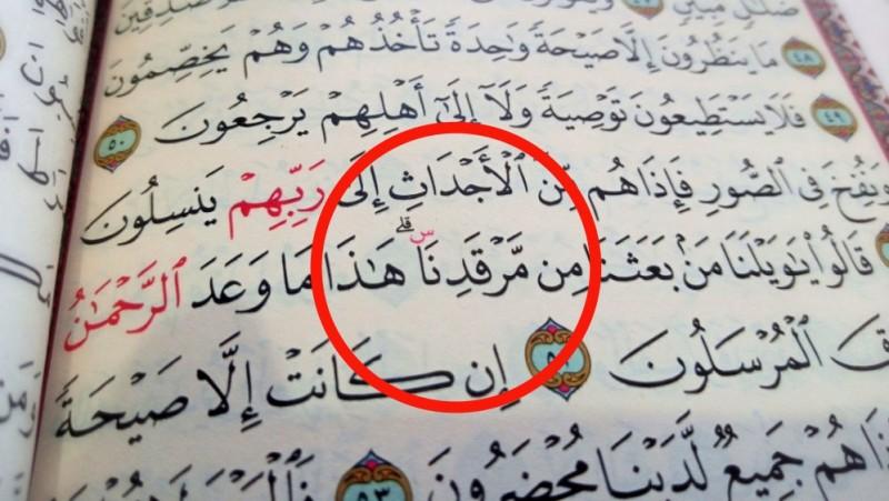 Bacaan Saktah dan Letak-letaknya dalam Al-Qur'an