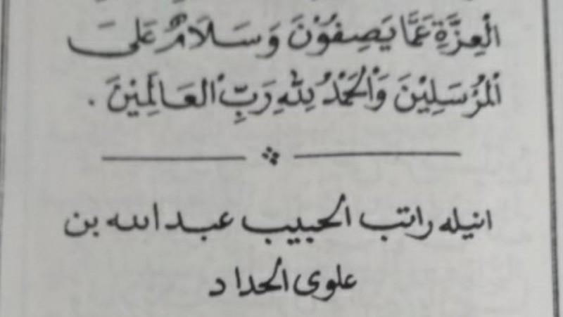 Menyingkap Nilai Keagamaan Naskah Ratib Al-Haddad Salinan Encik Yahya