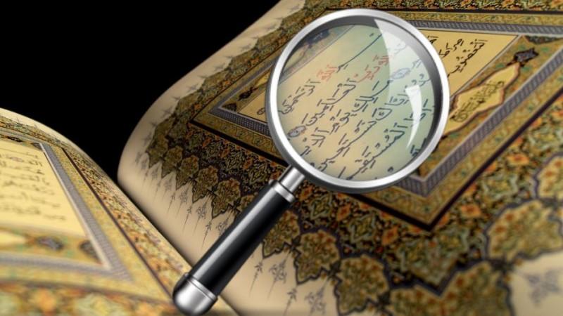 Tafsir Surat Al-Baqarah Ayat 36