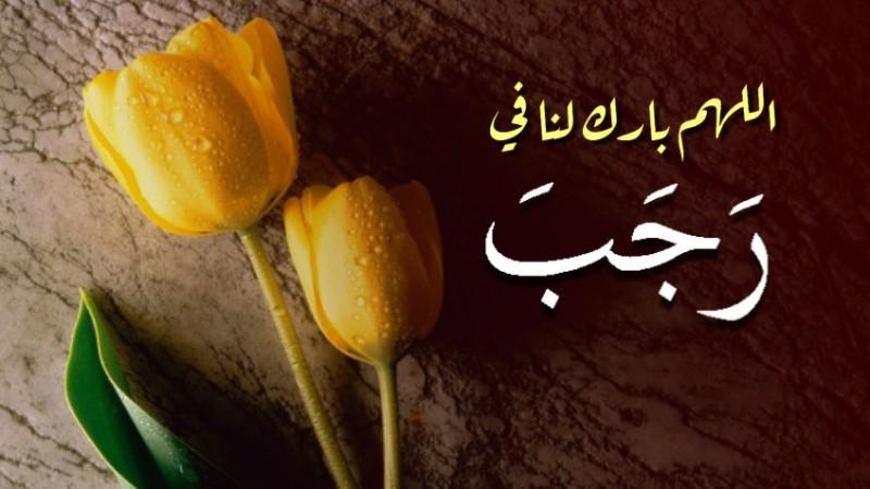 Bolehkah Niat Puasa Rajab Digabung dengan Qadha Puasa Ramadhan?