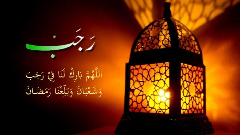 Lima Amaliah Ibadah di Bulan Rajab