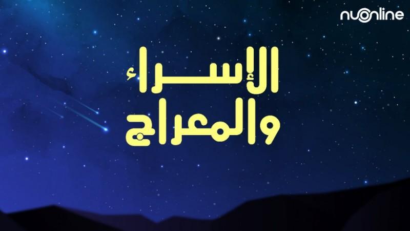 Hari-hari Penuh Duka Menjelang Isra' Mi'raj