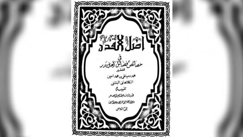 Mengenal Kitab Nazam Ahli Badr dari Cidahu