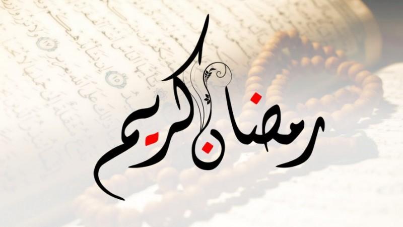 Memilih Pengajian Khusus Bulan Ramadhan