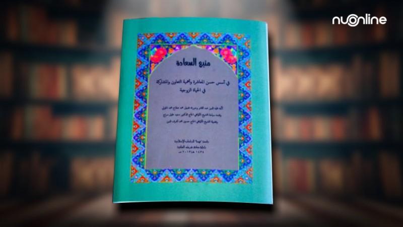 Kitab Manba'ussa'adah: Urgensi Menjaga Kesehatan Tubuh dalam Rumah Tangga