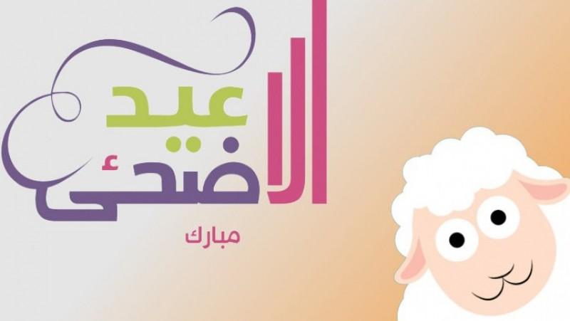 Khutbah Idul Adha di Rumah: Tiga Kesabaran Nabi Ibrahim