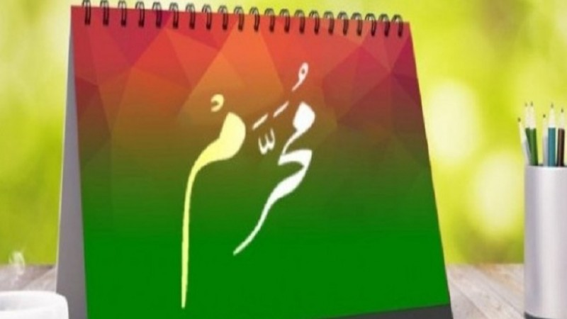 Islamic New Year 1443 H falls on Tuesday August 10, 2021