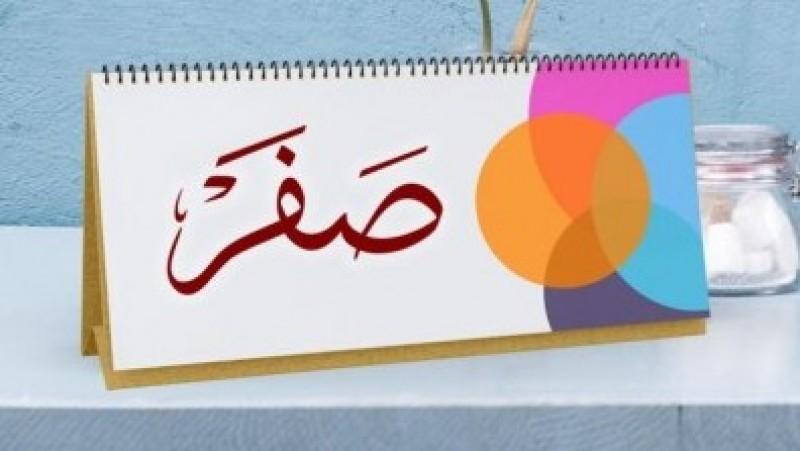 Awal Bulan Safar 1443 H Jatuh pada Kamis 9 September, Mari Panjatkan Doa