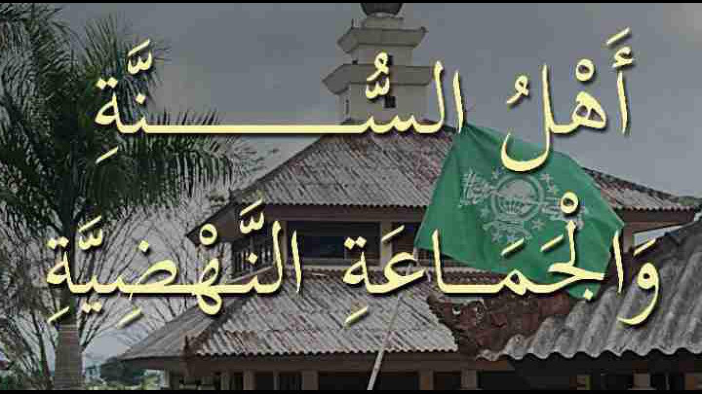 Sejarah Ahlussunnah wal Jama'ah