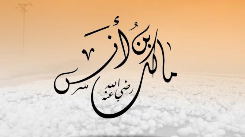 Imam Malik Tolak Pembakuan Mazhab Fiqih pada Awal Dinasti Abbasiyah