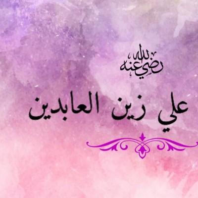 Tiga Nasihat Sayyidina Ali Zainal Abidin kepada Anaknya