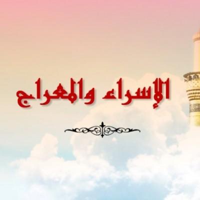 Penglihatan Rasulullah ketika Isra' dan Mi'raj, Mimpi atau Kasatmata?