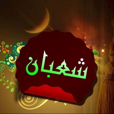 Khutbah Jumat: Yang Sering Dilupakan di Bulan Sya'ban