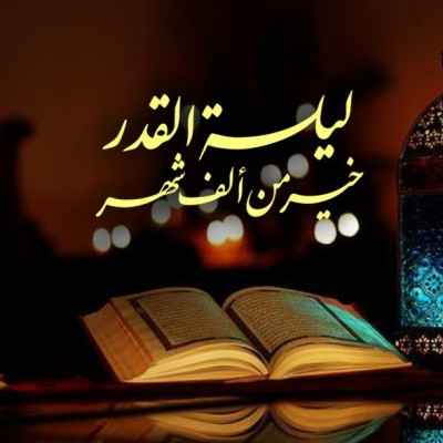 Perbedaan Nuzulul Qur'an dan Lailatul Qadar