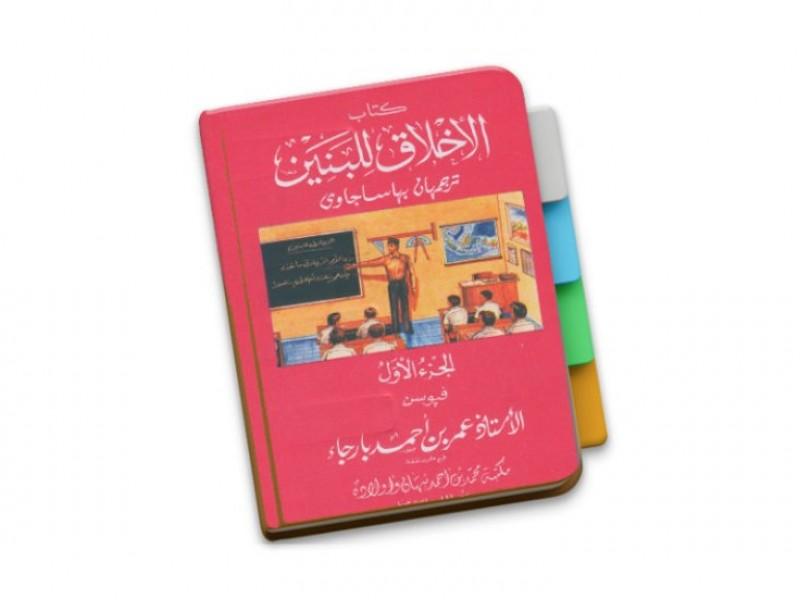 Kisah Kesuksesan Penulis Kitab'al-Akhlaqlil Banin'