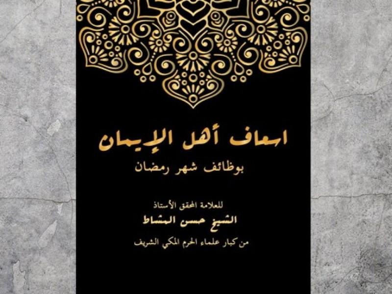 Bekal Puasa Ramadhan dari Gurunya Para Ulama