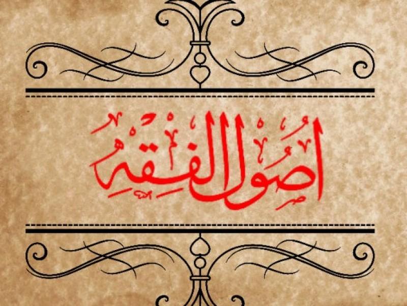 Ushul Fiqih: Tidak Semua Sunnah Nabi Dimaksudkan Tasyri'