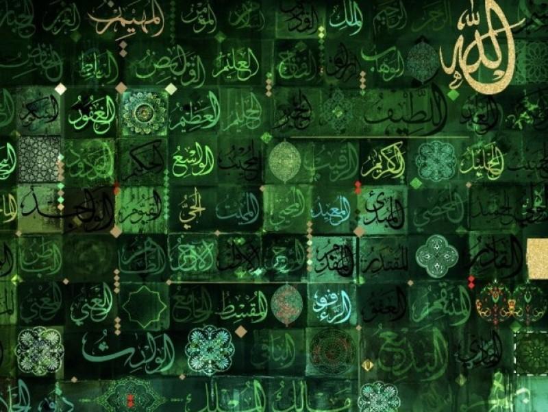 Tabel 99 Asmaul Husna dan Artinya