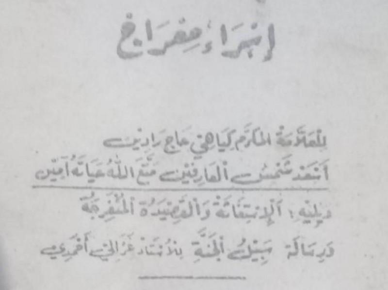 Mengenal Sabilul Jannah, Kitab Fiqih Ibadah Praktis Karya KH Ghazali Ahmadi