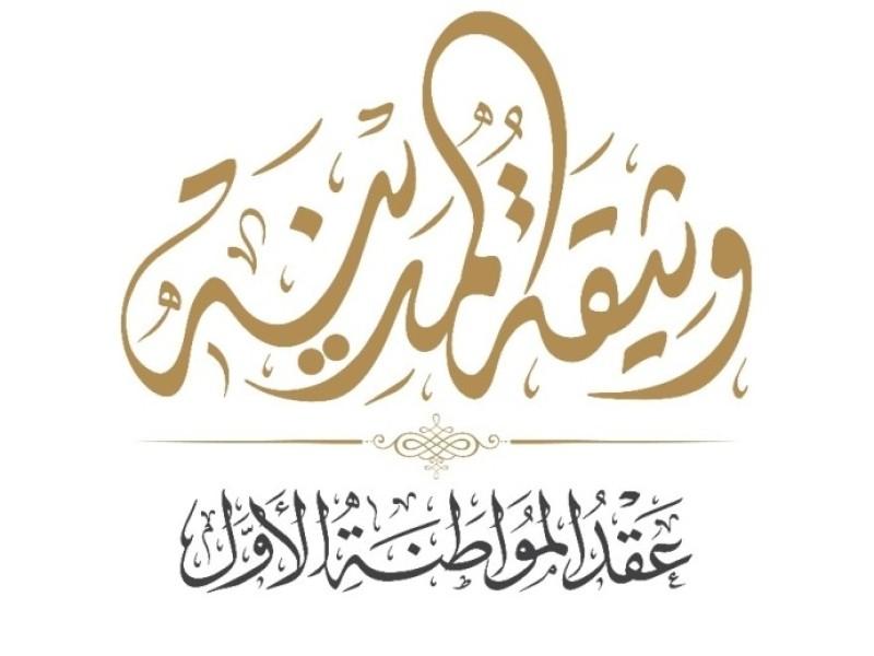 Piagam Madinah dan Semangat Kebangsaan Nabi Muhammad