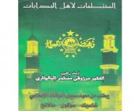 "Kitab ""Al-Muqtathofat"" Bisa Jadi Senjata Atasi Wahabi"
