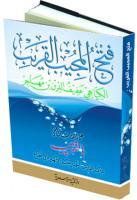 "Kitab ""Fathul Mujib"" Karya Kiai Afifuddin Muhajir Dicetak Ulang"