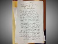 Bunyi Surat Gus Mus kepada AHWA tentang Ketidaksediaan Jadi Rais Aam