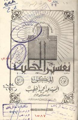 Tafsir al-Khatib al-Makki Karya Abdul Hamid bin Khatib Minangkabau