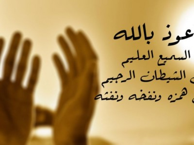 Tafsir Isti'adzah atau Ta'awudz