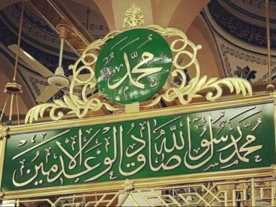 Membaca Muhammad Sebelum Diangkat Menjadi Nabi