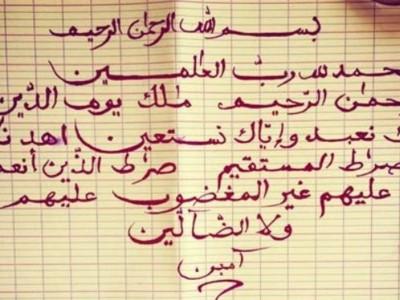 Tafsir Surat Al-Fatihah Ayat 5