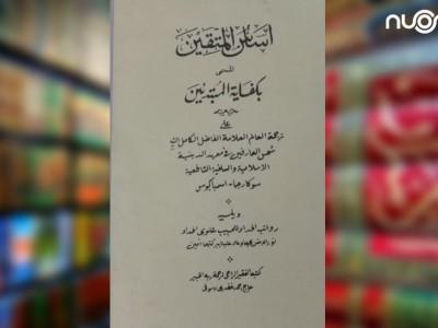 Menengok Isi Kitab 'Asasul Muttaqin' Karya Kiai Syamsul Arifin