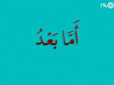 Asal-usul dan Penjelasan tentang Kalimat 'Amma Ba'du'
