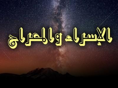 Khutbah Jumat: Tafsir Ayat Isra' Mi'raj