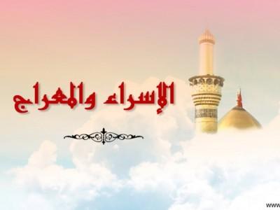 Gambaran Balasan Akhirat yang Diperlihatkan kepada Nabi saat Isra' Mi'raj