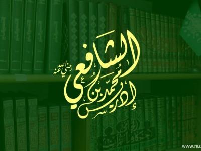 Imam Syafi'i dan Sejarah Pemikirannya dalam Ushul Fiqh