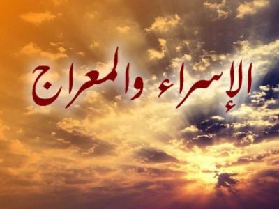 Khutbah Jumat: Saat Hati Nabi Dibedah Malaikat Jelang Isra' Mi'raj