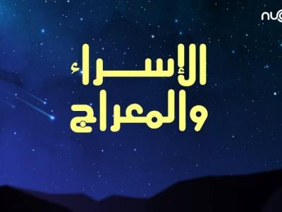 Hal-hal Menarik di Balik Isra Mi'raj (Bagian I)