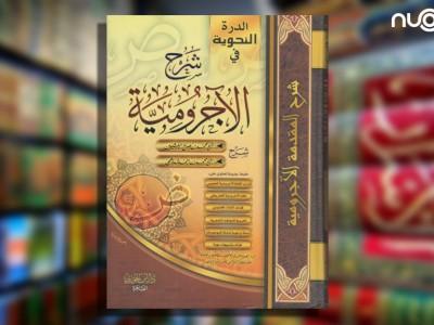 Mengenal Matan al-Ajurumiyah, Kitab Gramatika Arab Sepanjang Masa