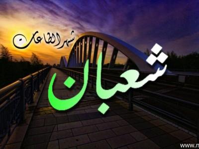 Sayyidah Aisyah Selalu Mengqadha Puasa Ramadhan di Bulan Sya'ban, Mengapa?