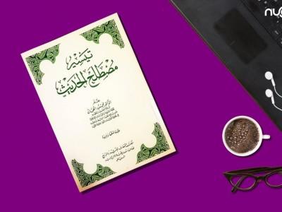 Taisir Mushthalah al-Hadits, Kitab Dasar Ilmu Hadits yang Amat Sistematis
