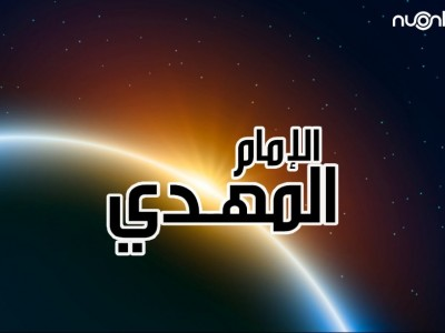 Imam Mahdi Sang Khalifah Akhir Zaman, Siapakah Ia?